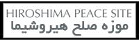 موزه صلح هیروشیما