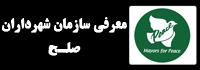 معرفی سازمان بین المللی شهرداران صلح