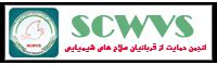 انجمن حمایت ار قربانیان سلاح های شمیایی