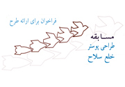 DisarmamentPosterContest-Persian-2