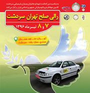 Rally-Sardasht-Final-tim