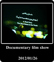Documentary-film-show
