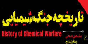 Chemical-war- history -info